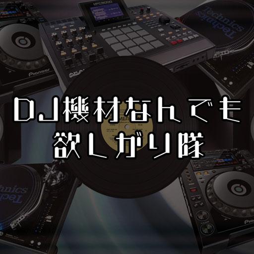 DJ機材なんでも欲しがり隊