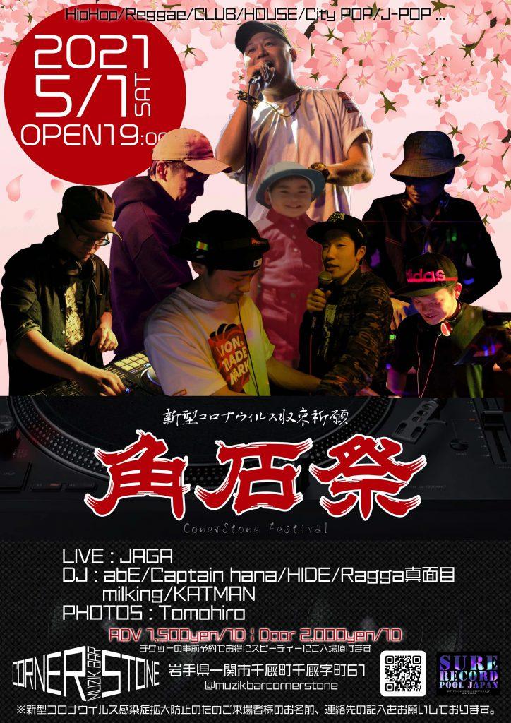 新型コロナウィルス収祈願 - 角石祭 @Muzik Bar CornerStone